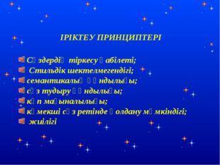 ІРІКТЕУ ПРИНЦИПТЕРІ Сөздердің тіркесу қабілеті; Стильдік шектелмегендігі; сем