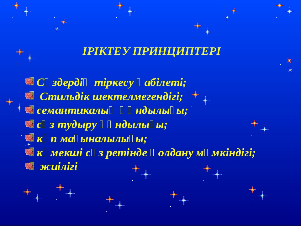 ІРІКТЕУ ПРИНЦИПТЕРІ Сөздердің тіркесу қабілеті; Стильдік шектелмегендігі; сем...