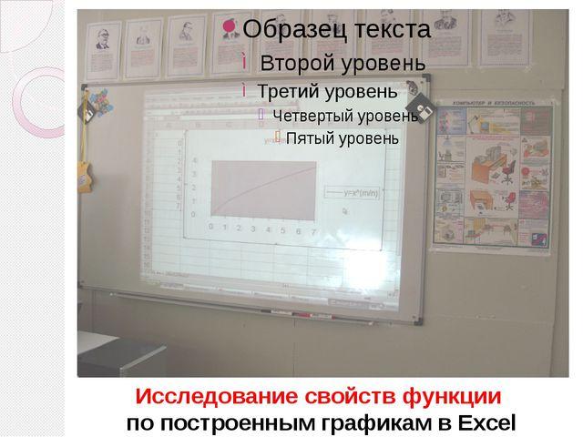 Исследование свойств функции по построенным графикам в Excel