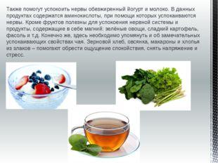 Также помогут успокоить нервы обезжиренный йогурт и молоко. В данных продукта