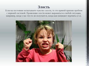 Злость Если вы постоянно испытываете чувство злости, то это прямой признак пр