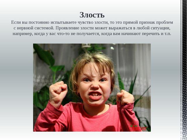 Злость Если вы постоянно испытываете чувство злости, то это прямой признак пр...