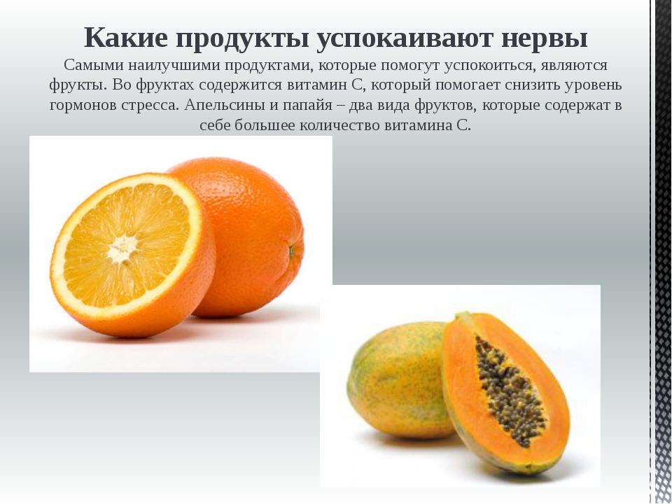 Какие продукты успокаивают нервы Самыми наилучшими продуктами, которые помогу...