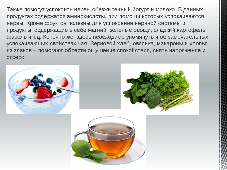 Также помогут успокоить нервы обезжиренный йогурт и молоко. В данных продукта...