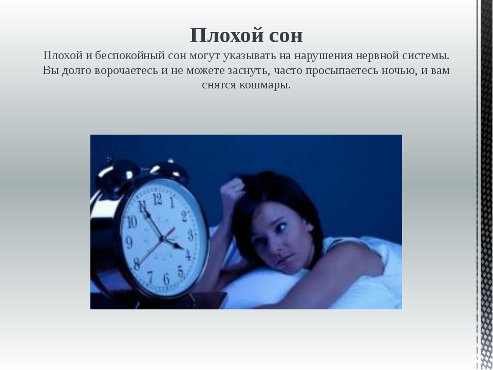 Плохой сон Плохой и беспокойный сон могут указывать на нарушения нервной сист...