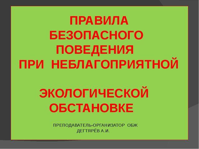 ПРАВИЛА БЕЗОПАСНОГО ПОВЕДЕНИЯ ПРИ НЕБЛАГОПРИЯТНОЙ ЭКОЛОГИЧЕСКОЙ ОБСТАНОВКЕ П...