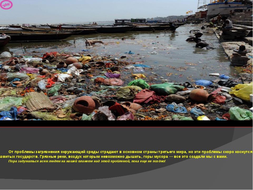 От проблемы загрязнения окружающей среды страдают в основном страны третьего...