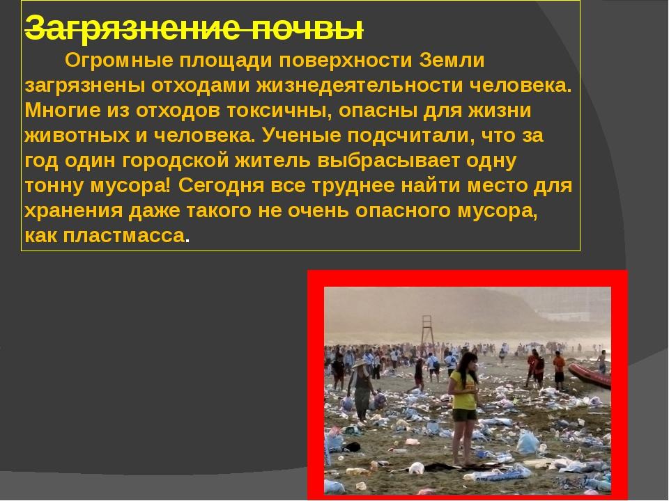 Загрязнение почвы Огромные площади поверхности Земли загрязнены отходами жизн...