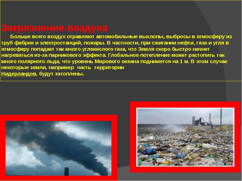 Загрязнение воздуха Больше всего воздух отравляют автомобильные выхлопы, выб...