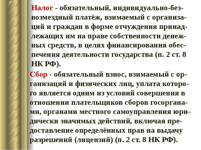 Презентация на тему Налоговая система РФ  Налоговая система РФ Налог обязательный индивидуально без возмездный платёж взимаемый с орган