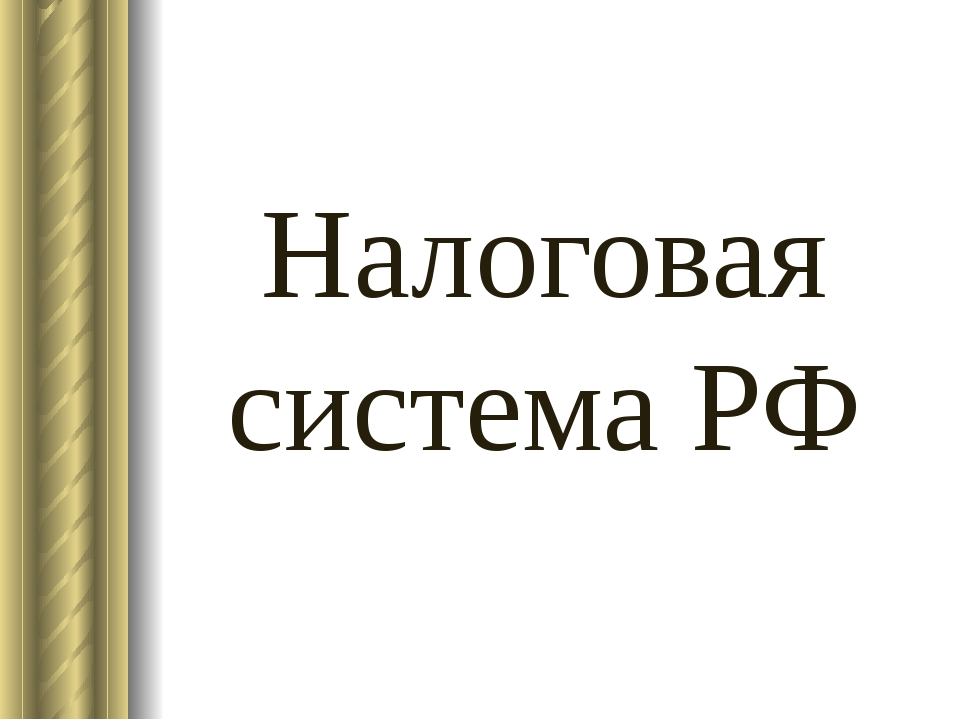 Презентация на тему Налоговая система РФ  слайда 1 Налоговая система РФ
