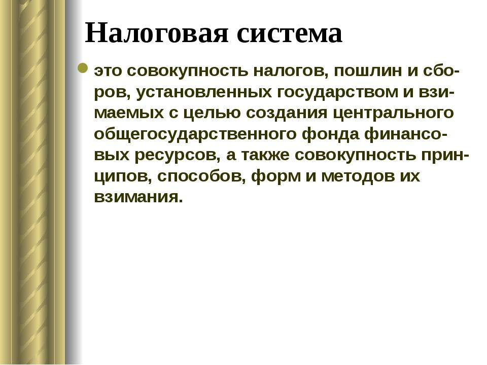 Презентация на тему Налоговая система РФ  слайда 21 Налоговая система это совокупность налогов пошлин и сбо ров установленных