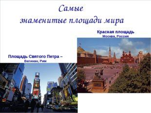 Самые знаменитые площади мира Площадь Святого Петра – Ватикан, Рим Красная пл