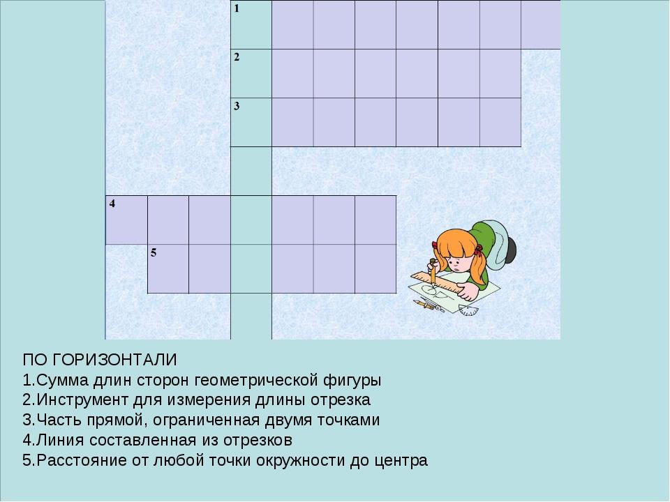 ПО ГОРИЗОНТАЛИ 1.Сумма длин сторон геометрической фигуры 2.Инструмент для изм...