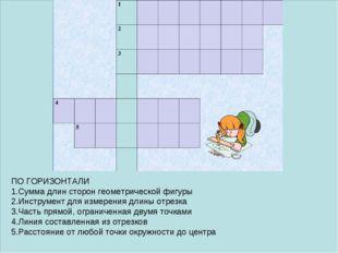 ПО ГОРИЗОНТАЛИ 1.Сумма длин сторон геометрической фигуры 2.Инструмент для изм