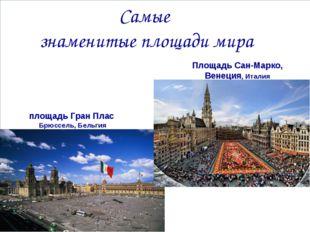Самые знаменитые площади мира площадь Гран Плас Брюссель, Бельгия Площадь Сан