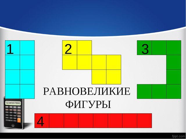 РАВНОВЕЛИКИЕ ФИГУРЫ 1 2 3 4