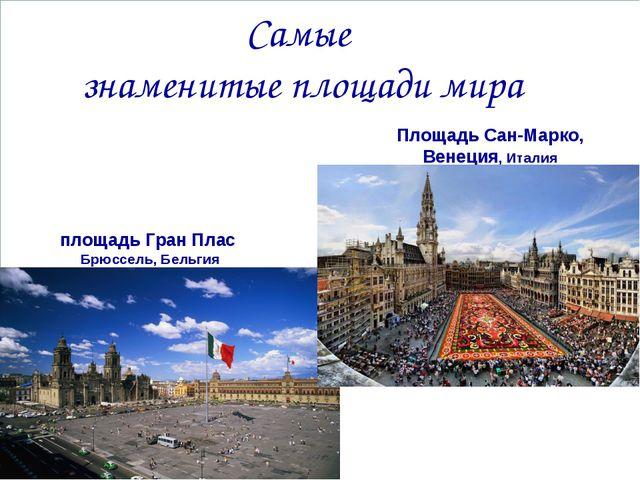 Самые знаменитые площади мира площадь Гран Плас Брюссель, Бельгия Площадь Сан...