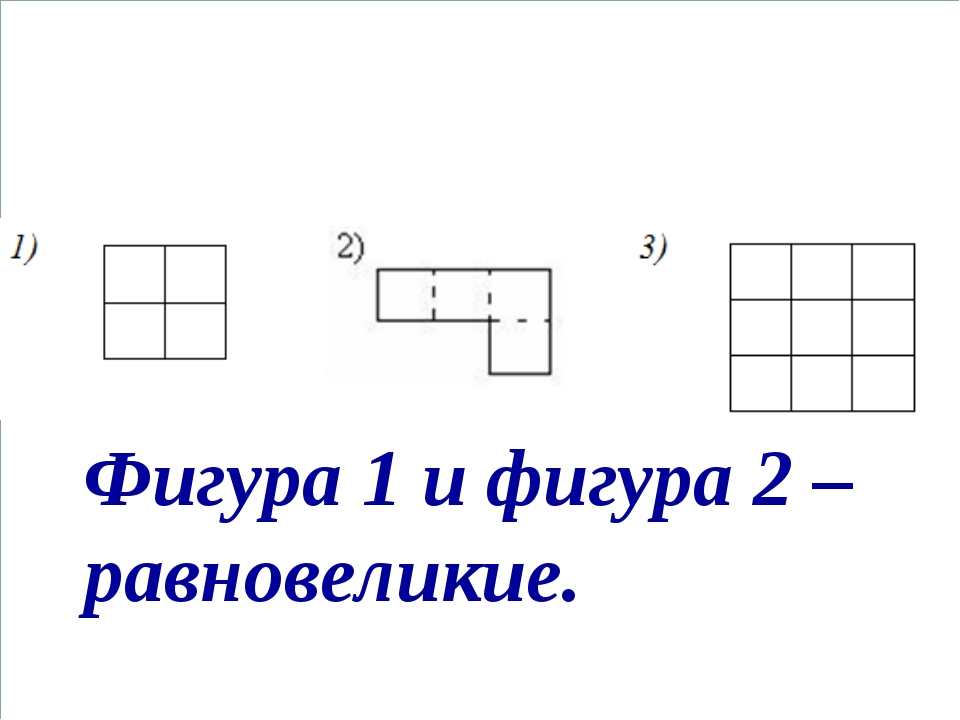 Фигура 1 и фигура 2 – равновеликие.