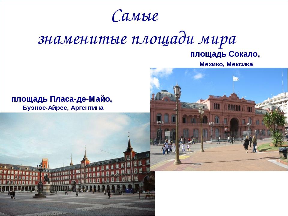 Самые знаменитые площади мира площадь Пласа-де-Майо, Буэнос-Айрес, Аргентина...