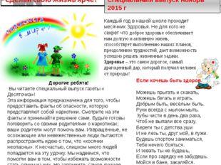 Специальный выпуск ноябрь 2015 г Если хочешь быть здоров. Можешь прыгать и ск