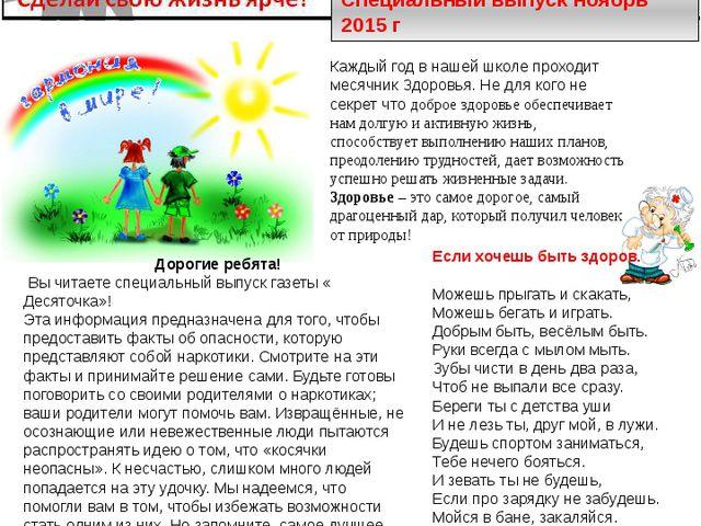Специальный выпуск ноябрь 2015 г Если хочешь быть здоров. Можешь прыгать и ск...