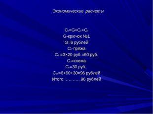 C0=G+C2+C3 G-крючок №1 G=6 рублей C2-пряжа C2 =3×20 руб.=60 руб. С3=схема С3