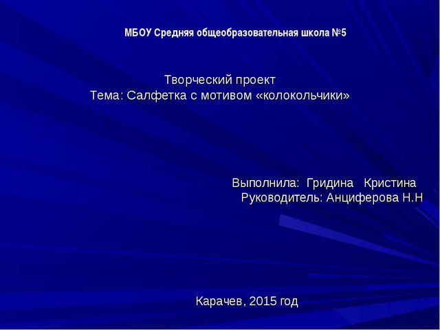 Творческий проект Тема: Салфетка с мотивом «колокольчики» Выполнила: Гридина...