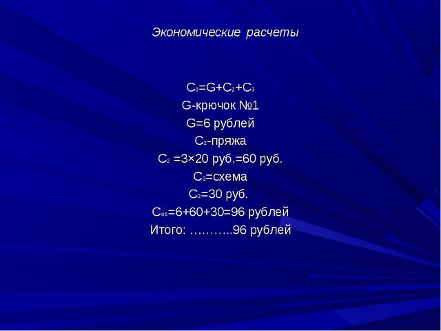 C0=G+C2+C3 G-крючок №1 G=6 рублей C2-пряжа C2 =3×20 руб.=60 руб. С3=схема С3...
