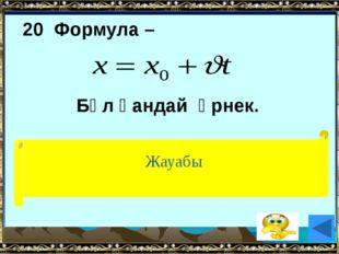 40 Формула – Бұл қандай формула. (Қылтүтіктің көтерілу биіктігі) Жауабы