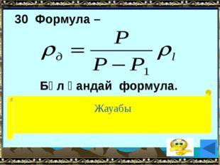 10 Өлшем бірлік - м/с қандай формуланың өлшем бірлігі. (жылдамдықтың) Жауабы