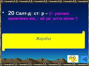V. «ОЙЛАН ТАП!» (берілген тапсырма бойынша физикалық тәжірибе жасау); 2 топт