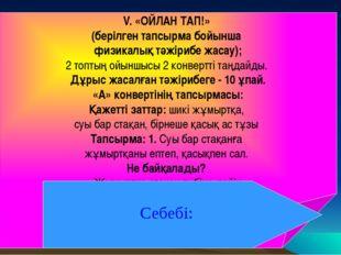 VII. «ТІЛ - ӨНЕР» (жұмбақтың шешімін тауып, орыс, ағылшын тіліне аудару) Дұр