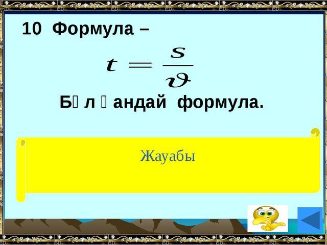 30 Формула – Бұл қандай формула. (дененің тығыздығы) Жауабы