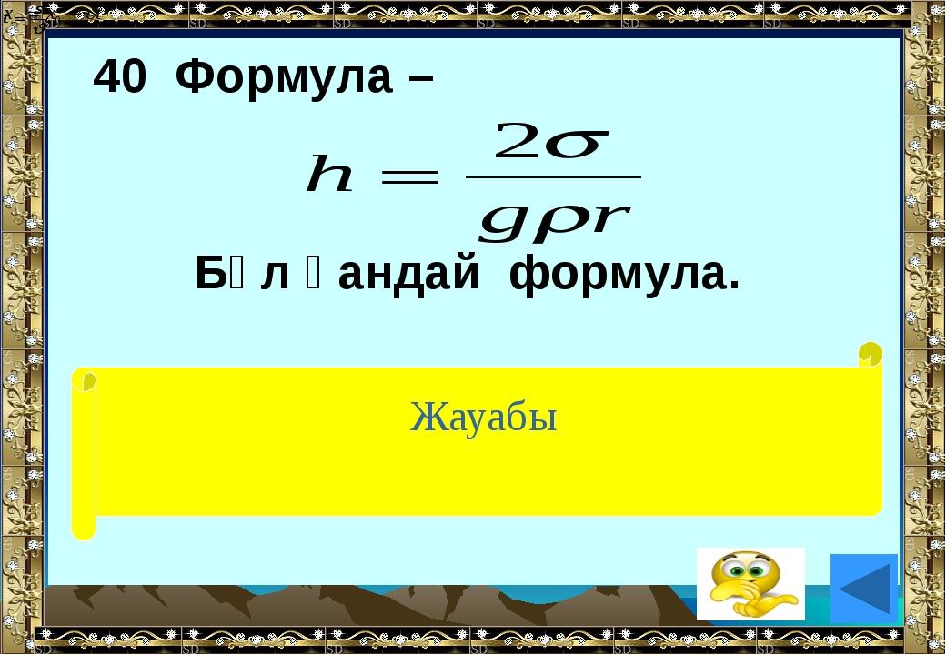 20 Өлшем бірлік - м2 қандай формуланың өлшем бірлігі. (аудан) Жауабы