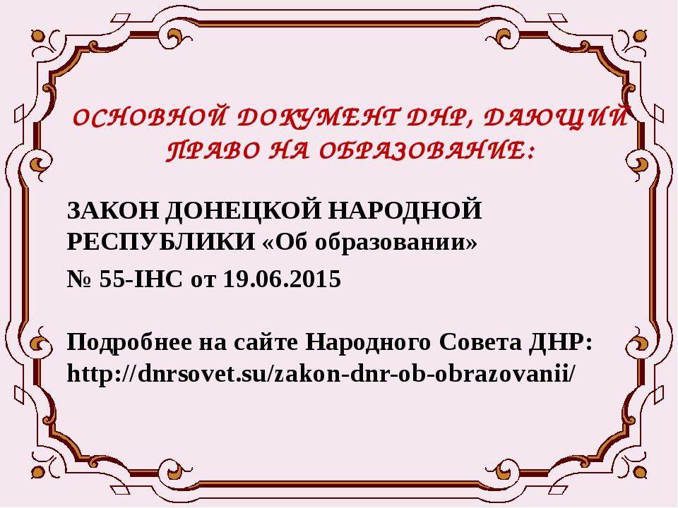 ОСНОВНОЙ ДОКУМЕНТ ДНР, ДАЮЩИЙ ПРАВО НА ОБРАЗОВАНИЕ:  ЗАКОН ДОНЕЦКОЙ НАРОДНОЙ...