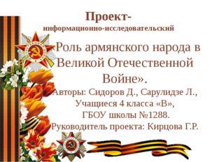 «Роль армянского народа в Великой Отечественной Войне». Авторы: Cидоров Д.,
