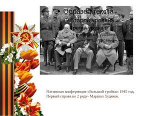Ялтинская конференция «Большой тройки» 1945 год. Первый справа во 2 ряду- Ма