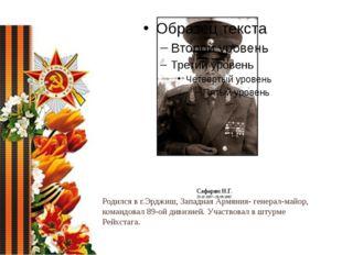 Сафарян Н.Г. 23.10.1907– 28.09.1982 Родился в г.Эрджиш, Западная Армяния- ге