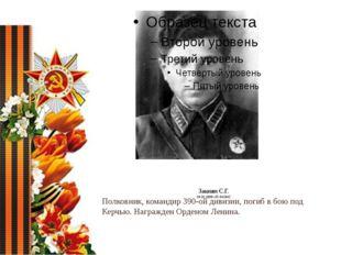 Закиян С.Г. 18.10.1899– 02.041942 Полковник, командир 390-ой дивизии, погиб
