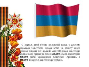 С первых дней войны армянский народ с другими народами Советского Союза вста