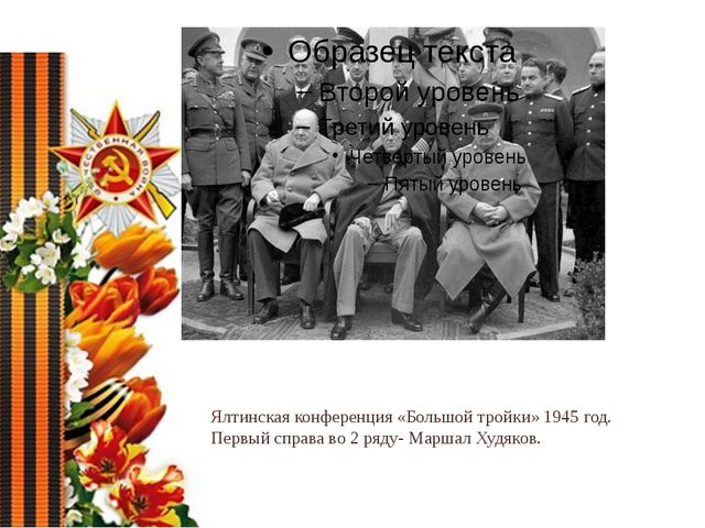Ялтинская конференция «Большой тройки» 1945 год. Первый справа во 2 ряду- Ма...