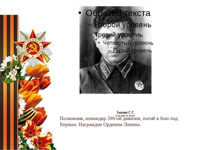 Закиян С.Г. 18.10.1899– 02.041942 Полковник, командир 390-ой дивизии, погиб...