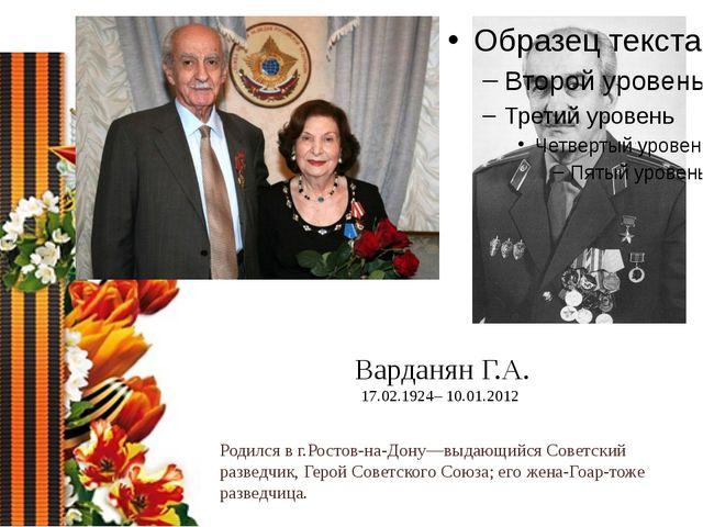 Варданян Г.А. 17.02.1924– 10.01.2012 Родился в г.Ростов-на-Дону—выдающийся Со...