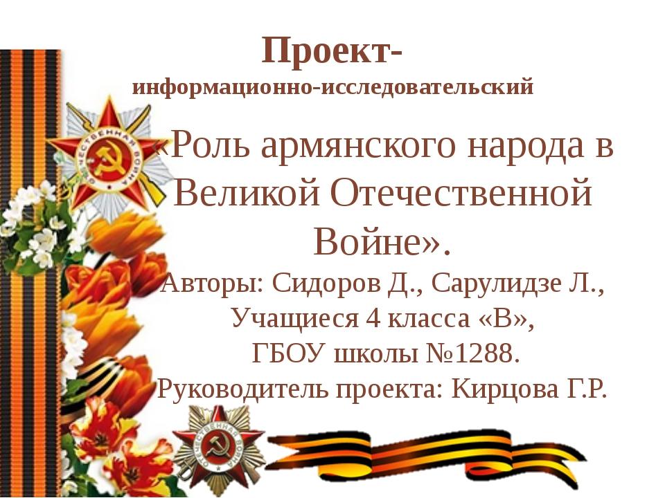 «Роль армянского народа в Великой Отечественной Войне». Авторы: Cидоров Д.,...