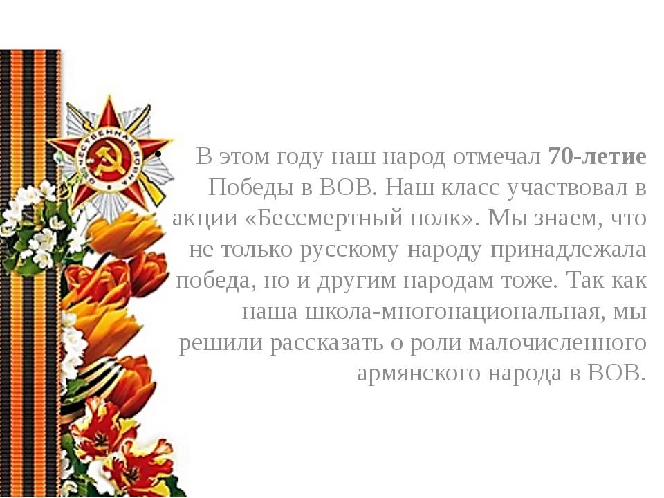 В этом году наш народ отмечал 70-летие Победы в ВОВ. Наш класс участвовал в...