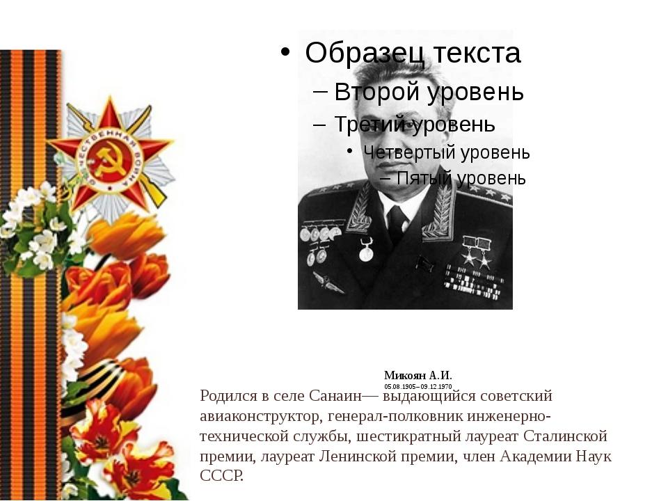 Микоян А.И. 05.08.1905– 09.12.1970 Родился в селе Санаин— выдающийся советск...