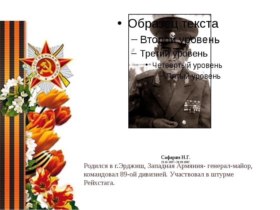 Сафарян Н.Г. 23.10.1907– 28.09.1982 Родился в г.Эрджиш, Западная Армяния- ге...
