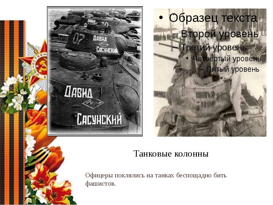 Танковые колонны Офицеры поклялись на танках беспощадно бить фашистов.
