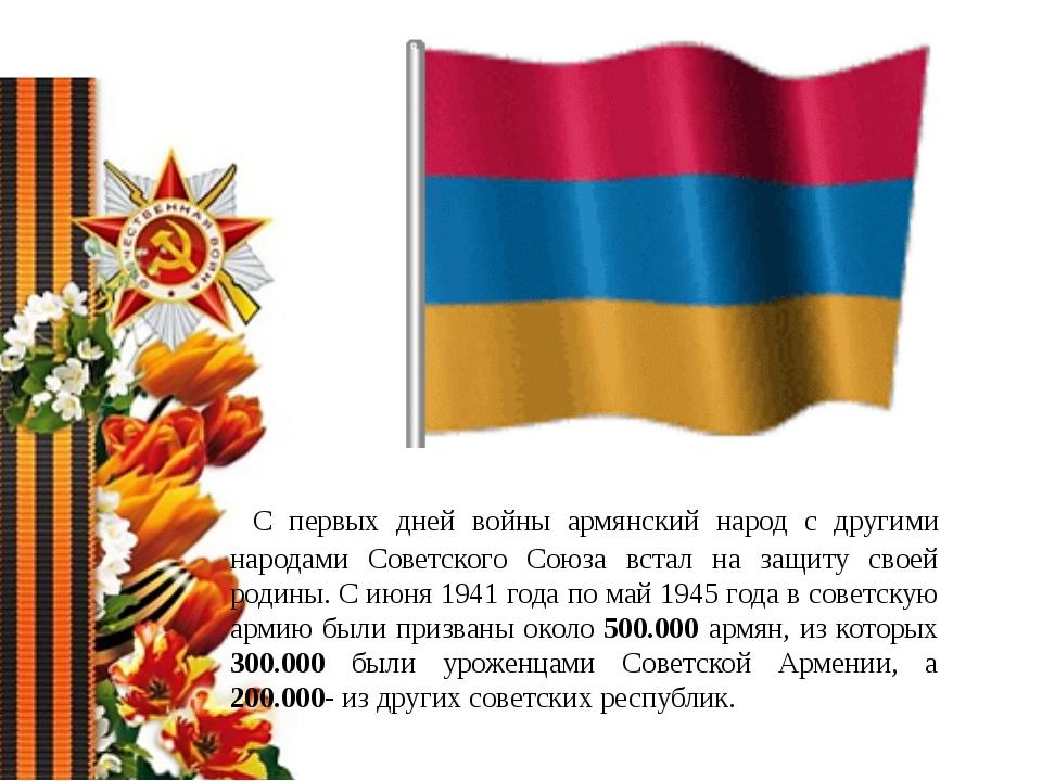 С первых дней войны армянский народ с другими народами Советского Союза вста...
